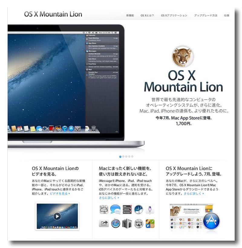 ~ アップル - OS X Mountain Lion - あなたのMacをさらに進化させます。 3