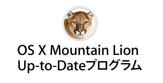 アップル - OS X Mountain Lionへの無料アップグレードができるかを、確認しましょう。 2