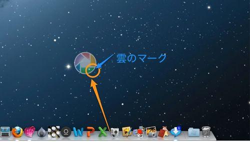 スクリーンショット 2012-07-29 22.25.57