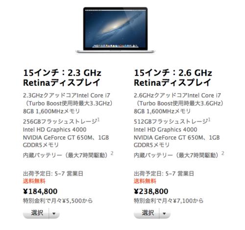 選択 - Apple Store (Japan) 6
