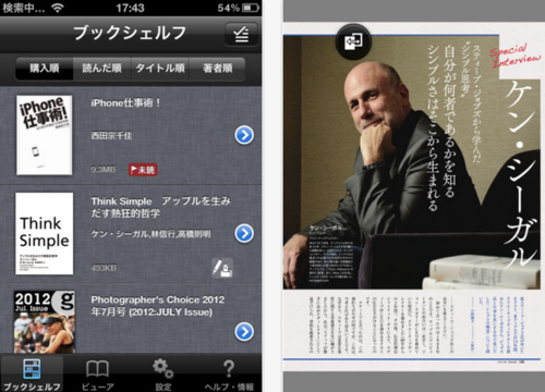 ITunes App Store でご利用いただける iPhone 3GS、iPhone 4、iPhone 4S、iPod touch(第3世代)、iPod touch (第4世代)、iPad 対応-1 15