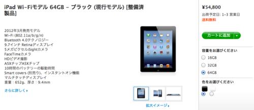 IPad Wi-Fiモデル 64GB - ブラック (現行モデル) [整備済製品] - Apple Store (Japan)