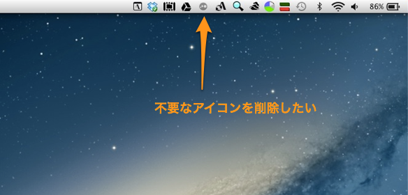[How to Mac]メニューバー上の不要アイコンを消す(削除する)方法