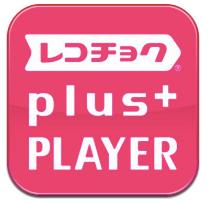 App Store - レコチョクplus+ おあずかり楽曲無料DLプレイヤー