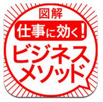 図解! ビジネスメソッド18 for iPhone 3GS, iPhone 4, iPhone 4S, iPod touch (3rd generation), iPod touch (4th generation) and iPad on the iTunes App Store