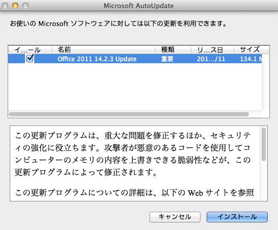 Microsoft AutoUpdate-1 2