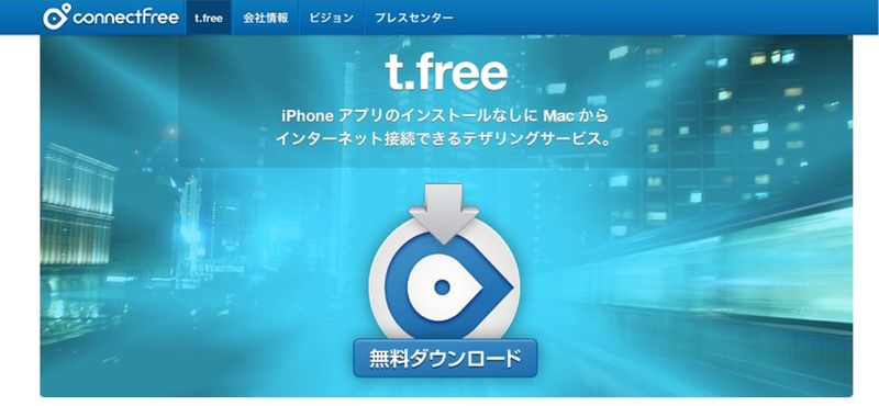 T.free [テザーフリー] by connectFree