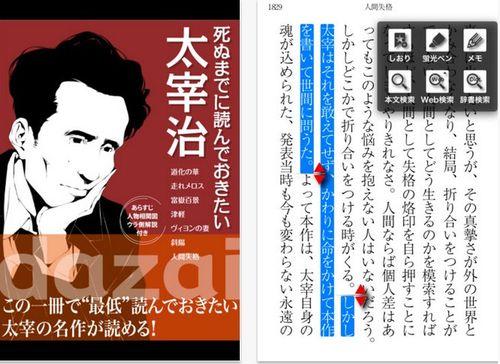 App Store - 死ぬまでに読んでおきたい 太宰治-1