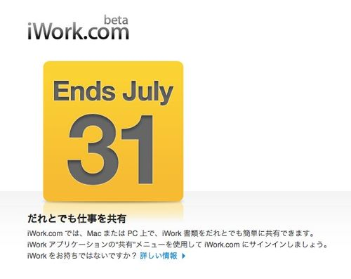 IWork.com - サインイン 2