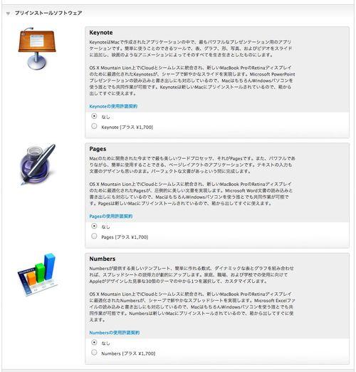 カスタマイズ - Apple Store (Japan)