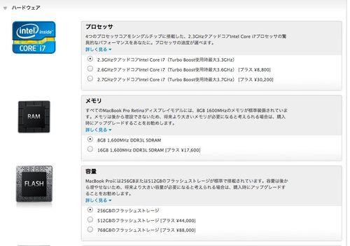 カスタマイズ - Apple Store (Japan)-1